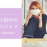 入院中のパジャマ