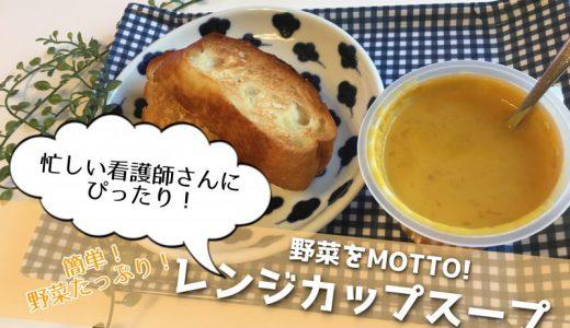 【看護師】夜勤の夜食に簡単ヘルシー!野菜をMOTTOレンジカップスープ!