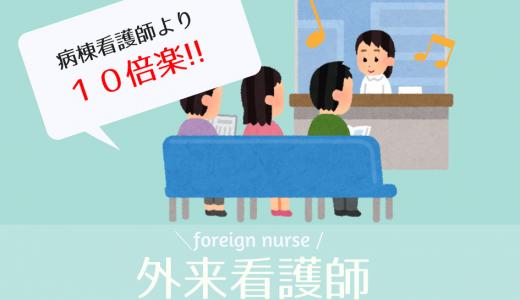 【外来看護師は楽!】病棟から外来への転職で10倍仕事が楽になった体験談!