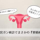 子宮ガン,検診