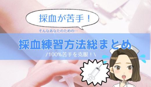 【採血練習方法総まとめ!】100%血管を仕留める秘技9選!