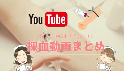 【採血動画】絶対上手くなる10の動画!採血室看護師の辛口コメント付き!