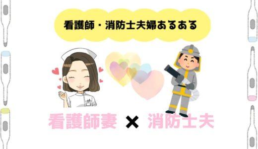 看護師・消防士の夫婦あるある6【秘密の生態は…?】
